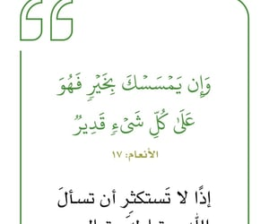 الحمد لله, حسن الظن, and الدعاء اليقين image