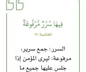 الله allah, quran القرآن, and آية آيات image