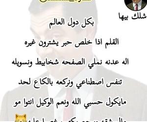 بالعراقي, اقتباسات كتب, and quotes بالعربي image