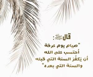 islam, يوم_عرفة, and ﻋﺮﺑﻲ image