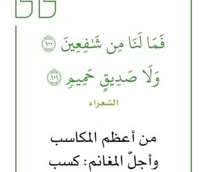 الله allah, سورة الشعراء, and آية آيات image