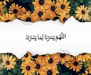 فرحً, آمين, and أمنية image