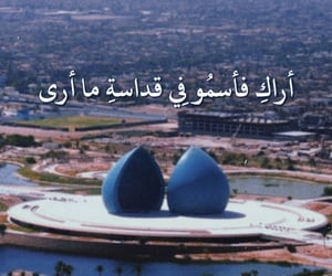عّرًاقً, حجّي عراقي, and حُبْ image