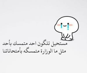 كلمات, ضٌحَك, and حجّي عراقي image