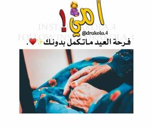 ﺭﻣﺰﻳﺎﺕ, اُمِي, and كتابات image