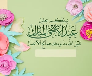عيد سعيد and عيد أضحى مبارك image