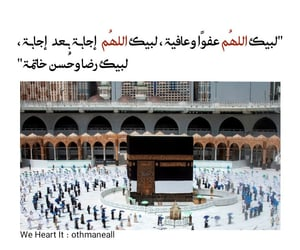 allah, islamic, and muslims image