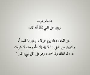 islam, عيدكم مبارك, and يوم عرفة image
