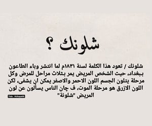 كﻻم, ﻋﺮﺑﻲ, and عًراقي image