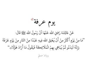 استغفر الله, الحمد لله, and عيد مبارك image