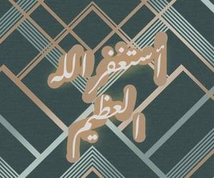 استغفر الله العظيم, عيد الاضحى, and ذكرً image