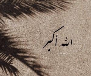 allah, islam, and allah akbar image