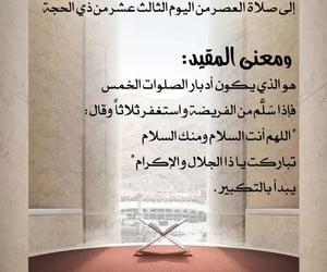 الله_اكبر, الله_أكبر, and ﻋﺮﺑﻲ image