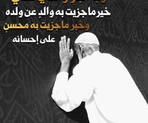 islam, love, and حُبْ image