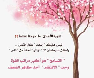 islam, ﻋﺮﺑﻲ, and اﻷخلاق image