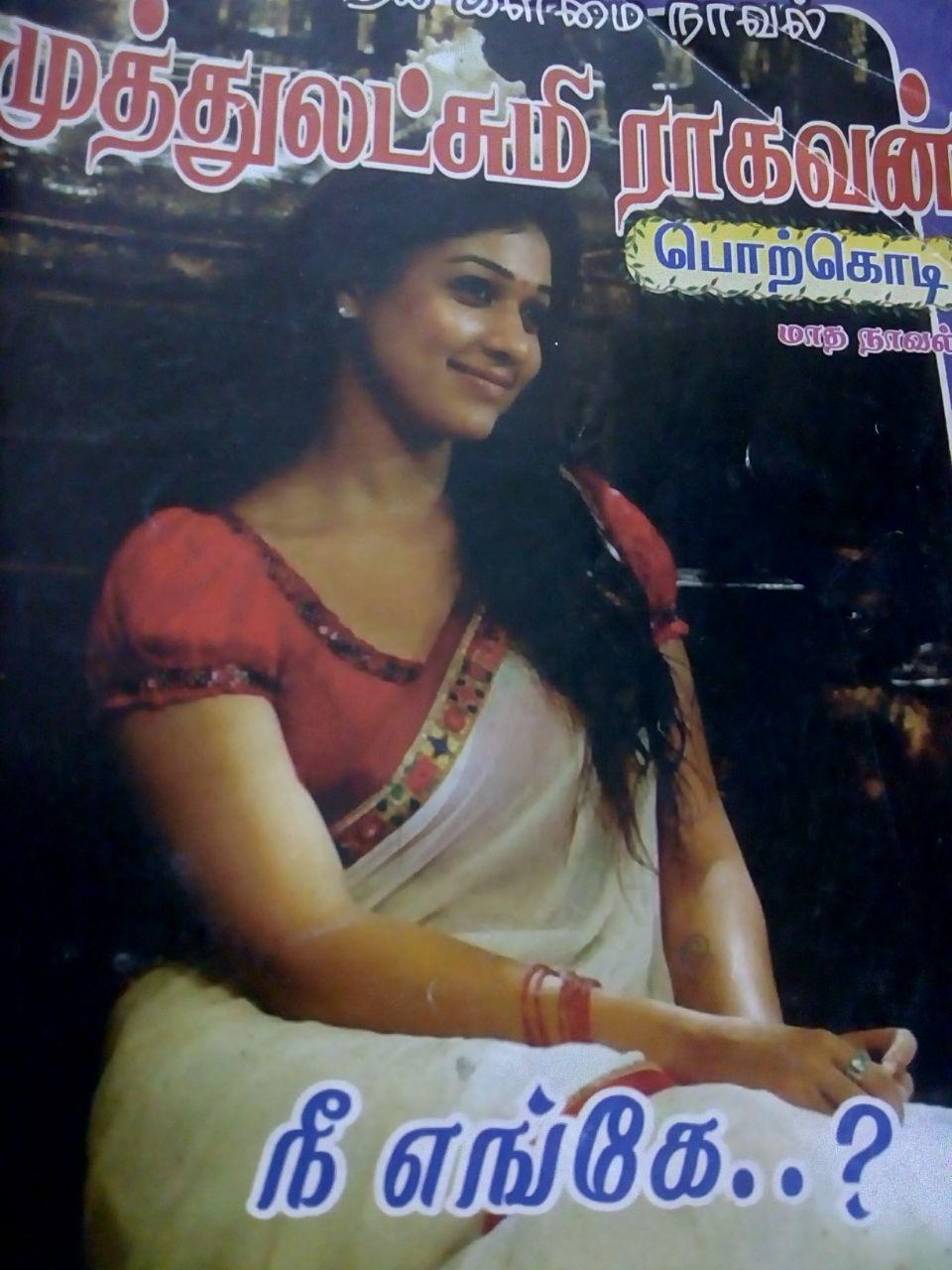 article and muthulakshmi raghavan image
