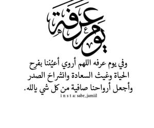 الحمد لله, دُعَاءْ, and إسْلام image