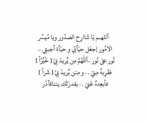 دُعَاءْ, مكة, and دين image