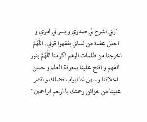 الله, اسﻻم, and دُعَاءْ image