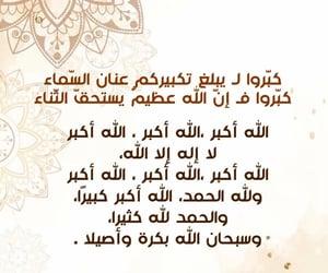 islam, ksa, and الله image