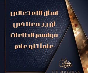 islam, ksa, and حُبْ image