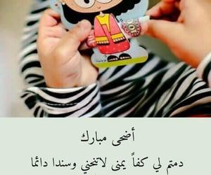happy eid, عٌيِّدٍ, and eid image