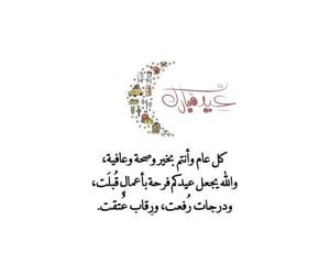 عيدكم مبارك and عيد الاضحى image