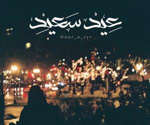 عيد_سعيد, ﻋﺮﺑﻲ, and عيدسعيد image