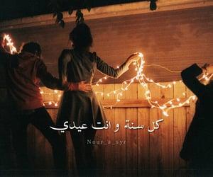 حُبْ, عيد_الاضحى, and صور  image