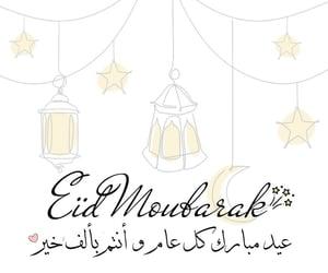 dz, islam, and استغفر الله image