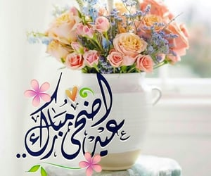 aid, عيد سعيد, and خروف العيد image