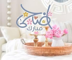عيد سعيد, خروف, and عيد الاضحى image