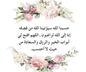 الله, كﻻم, and اسﻻم image