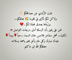 عيدكم مبارك, ﺍﻟﺠﺰﺍﺋﺮ, and akrem mebrouk image
