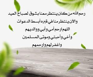 دُعَاءْ, الُعّيّدً, and أّمَيِّ image
