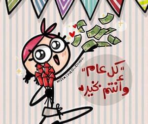 عيد سعيد, عيد مبارك, and عيد الفطر image