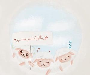 عيد سعيد, عيد الاضحى, and مكة image