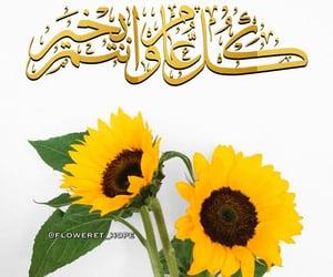 عيد سعيد, عيد مبارك, and عٌيِّدٍ image