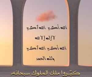 الله_أكبر, ﻋﺮﺑﻲ, and ﻋﺮﺏ image