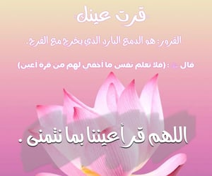 فرحً, ﻋﺮﺑﻲ, and يارب  image