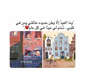 حُبْ, الُعّيّدً, and حياة image