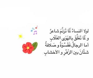 شعر, ًورد, and قسوة image