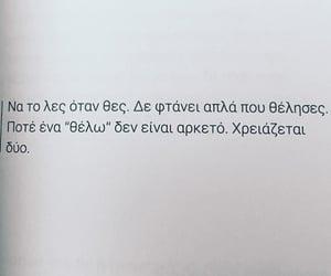 book, θέλω, and σκεψεις image