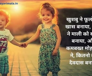 funny shayari in hindi image