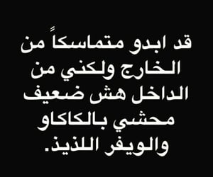 quote, بسكويت, and مقولة image