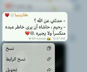 allah, دُعَاءْ, and ستوريات image