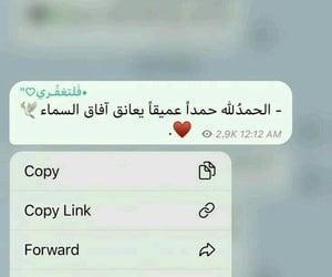 دُعَاءْ, اسﻻميات, and ادعيه image
