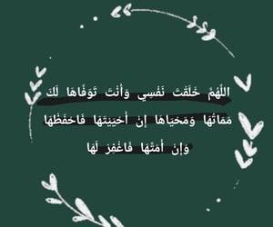 islam, دُعَاءْ, and إسْلام image