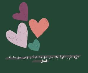 islam, muslim, and deen image