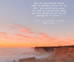 sunset, hadith, and rappel islam image